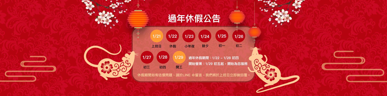 新宇3C - 恭祝新年快樂