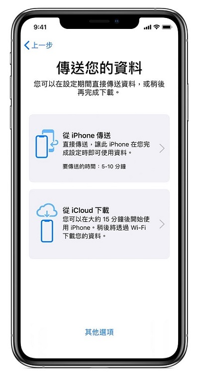 iPhone-backup-6